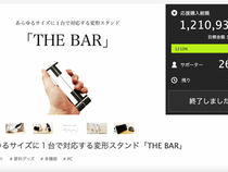 変形スタンド『THE BAR』がクラウドファンディングサイトMAKUAKEにてプロジェクト達成致しました。