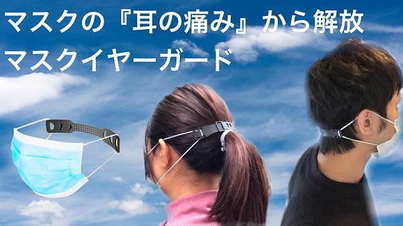 マスクイヤーガードBlack(アジャスター付)
