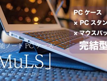 シンプル&多機能な完結型PCスリーブ「MuLS」プロジェクトが終了致しました。
