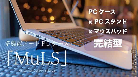 シンプル&多機能な完結型PCケース「MuLS」