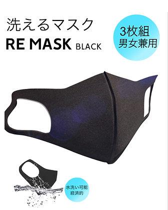 RE MASK 3枚入り(ブラック)