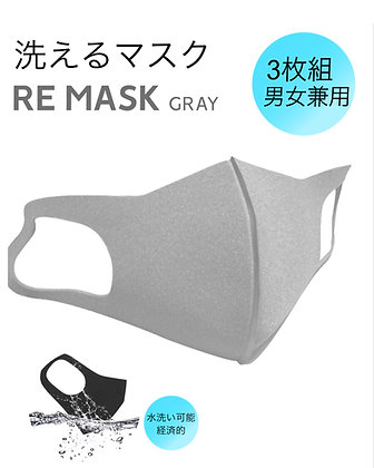 RE MASK 3枚入り(グレー)