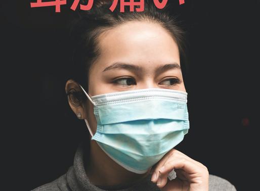 マスクを長時間着けていて耳が痛くなる原因と解決策