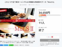 多機能な完結型PCケース『MuLsⅡ』がCAMPFIREにて掲載されました。
