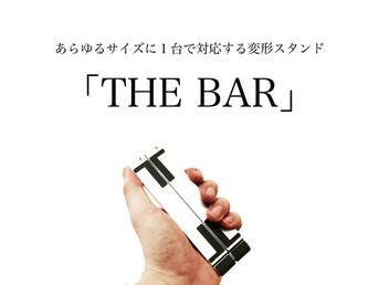 「THE BAR」がAPPBANKで紹介されました