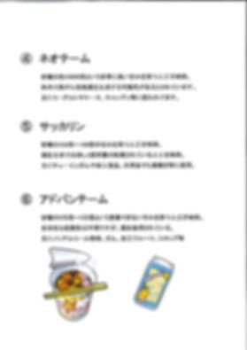 人工甘味料②-001.jpg