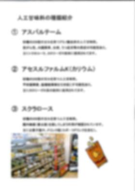 人工甘味料①-001.jpg