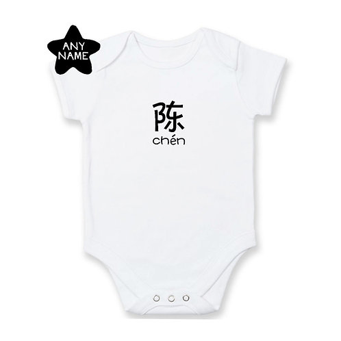 Personalised EMBROIDERED surname romper/tee