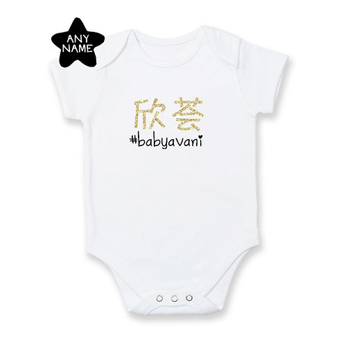 Personalised Name Romper / Tee in Chinese