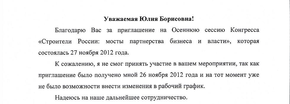 Опора россии_edited.jpg