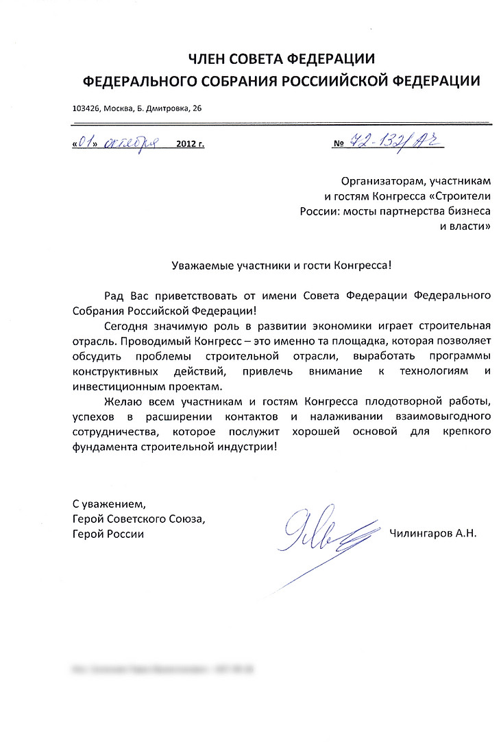 челенгаров_edited.jpg