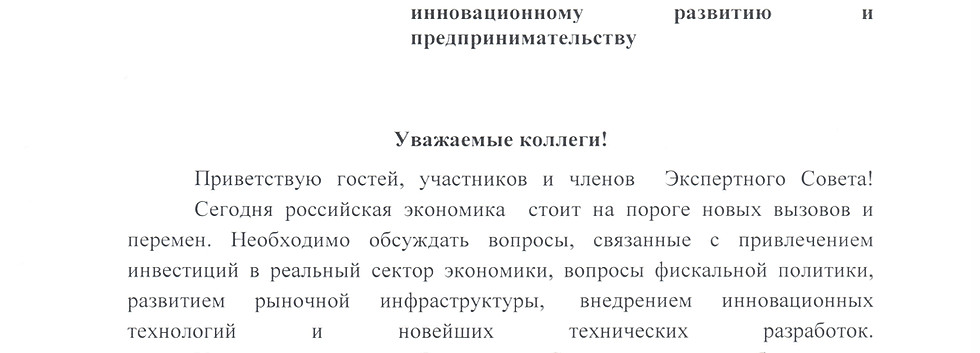 ЛДПР-ПИСЬМО.jpg