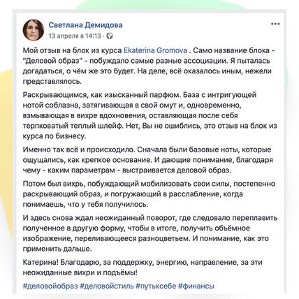 Отзыв Светланы (4 этап).png