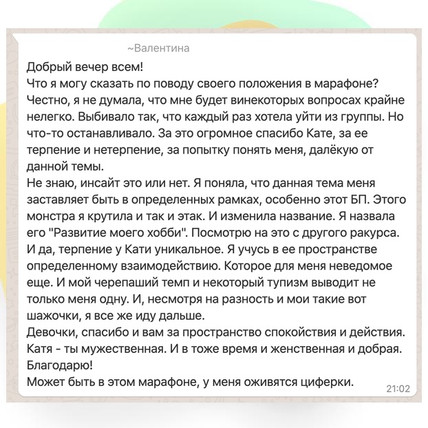Отзыв Валентина (3 этап).jpg