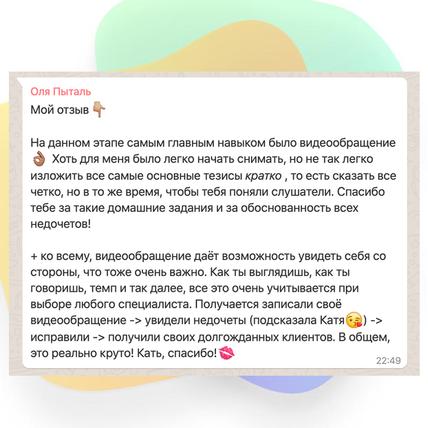 Отзыв Ольги (4 этап).png
