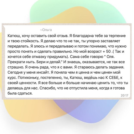 Отзыв Ольга (3 этап).jpg