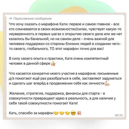 Отзыв Ольга (1 этап).jpg