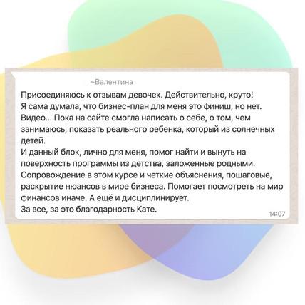 Отзыв Валентина (4 этап).jpg