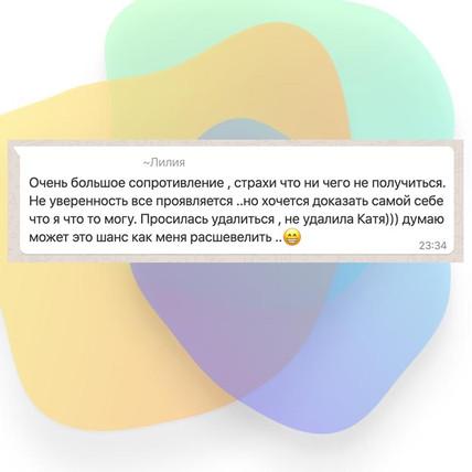 Отзыв Лилия (1 этап).jpg