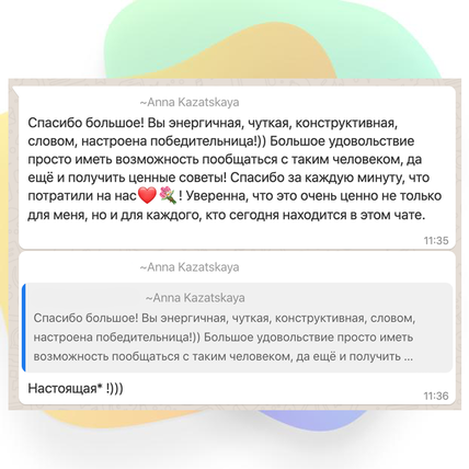 Отзыв Анна-2 (1 этап).png