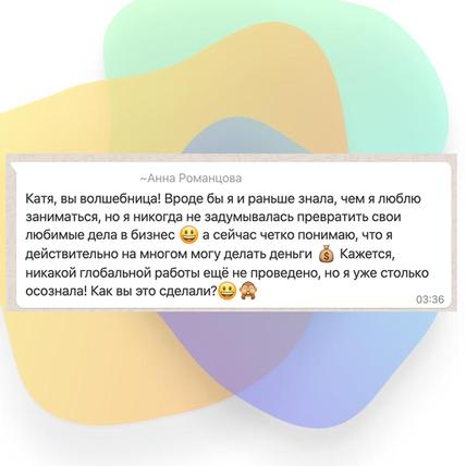 Отзыв Анна (1 этап).png