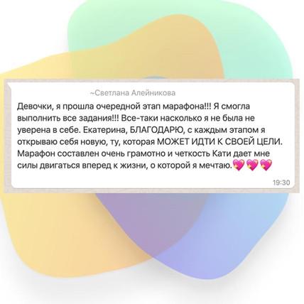 Отзыв Светлана (3 этап).jpg