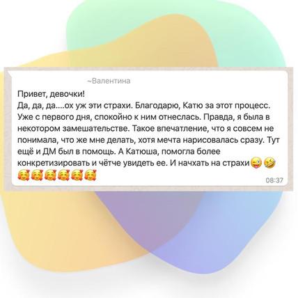 Отзыв Валентина (1 этап).jpg