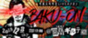 bakuon2018-ticket.jpg