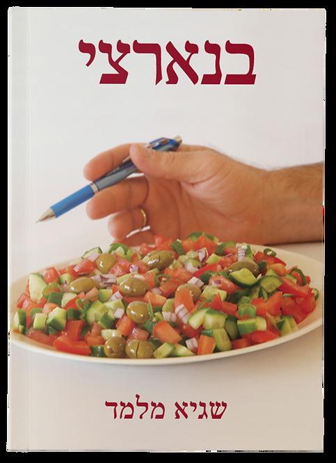 בנארצי (SON OF MY LAND in Hebrew)