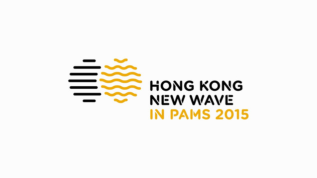PAMS 2015 - Hong Kong New Wave 2