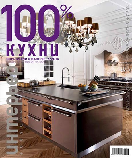 100% Kitсhen Magazine, July 2014    Interior+Design, Russia
