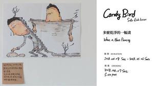 尊彩藝術中心|Candy Bird個展-多麼乾淨的一幅畫 04.07  開幕