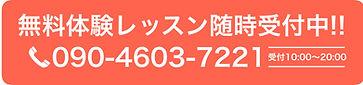 体験レッスン.001.jpeg