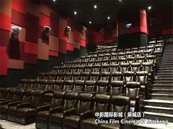 China Film Cinema  in Macheng