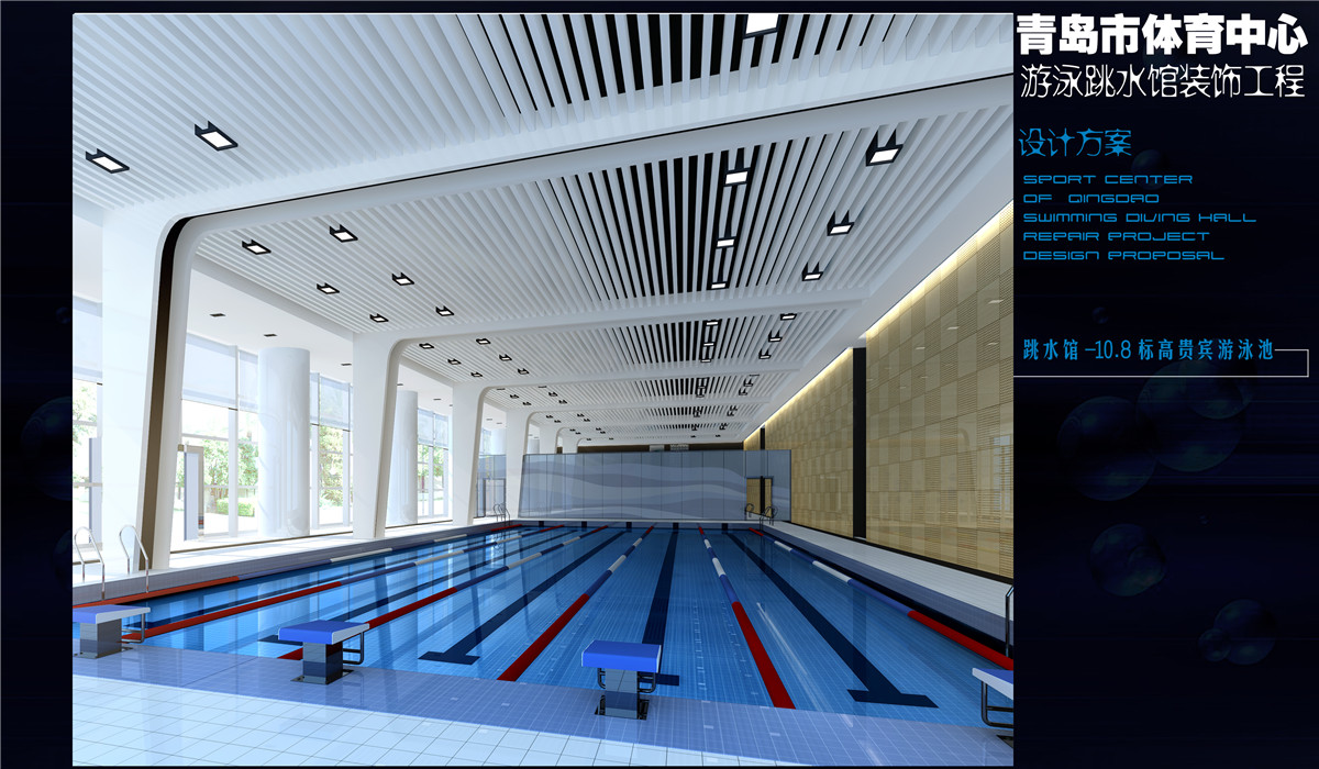Qingdao Stadium Swimming Pool