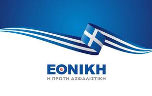EthnikiAsfalistiki_980x620.jpg