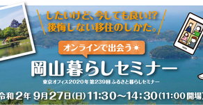 岡山暮らしセミナー開催のお知らせ