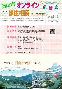 岡山市オンライン相談P1.jpg