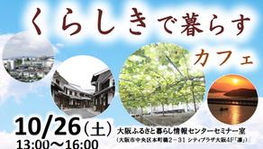 倉敷市主催 くらしきで暮らすカフェ 10/26@シティプラザ大阪にて開催!