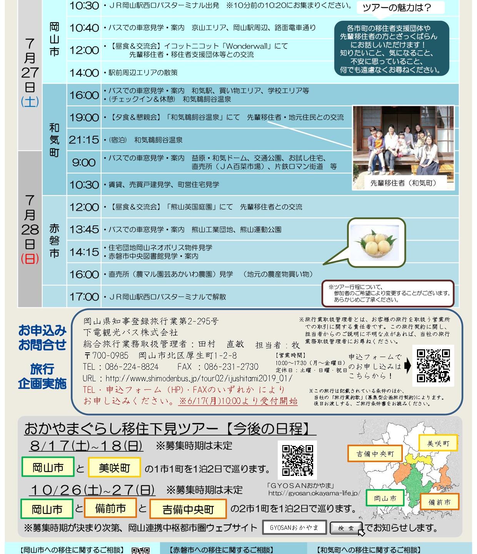 okayama-tour2.jpg