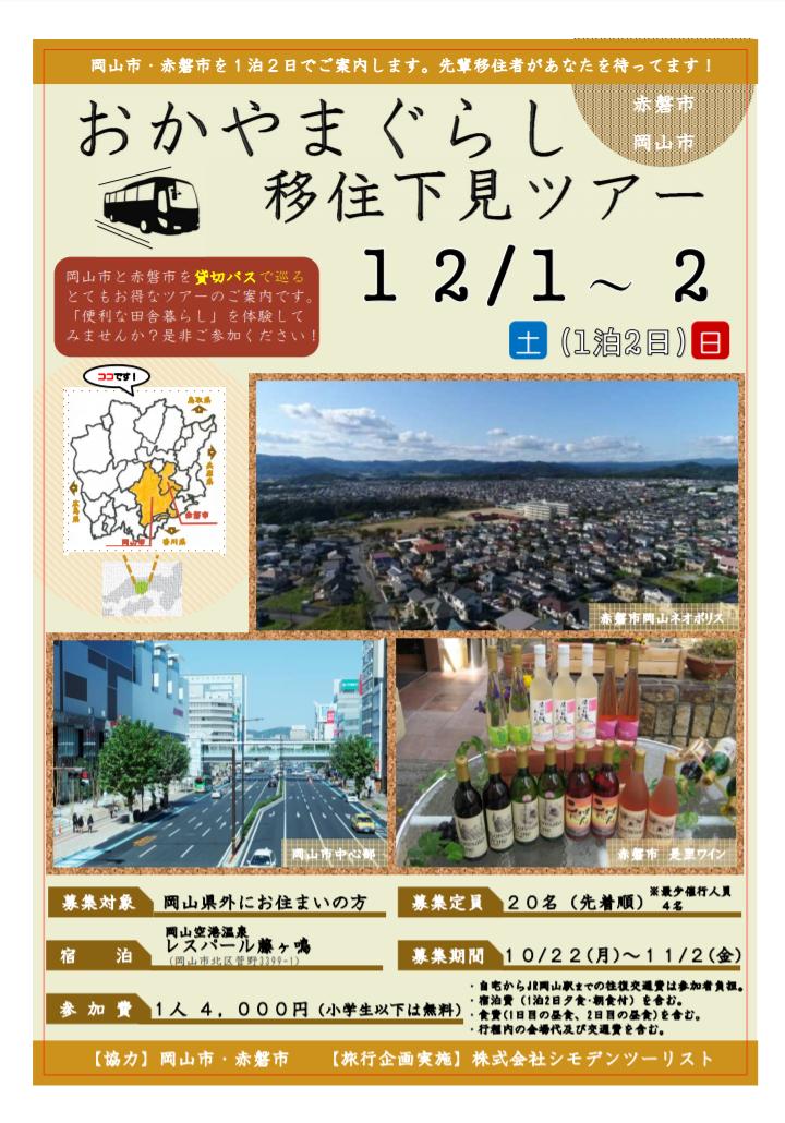 20181201ツアー