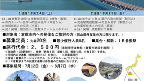 8月24日、25日開催!くらしき移住ツアーのご案内