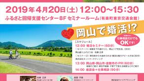 岡山県共同主催「岡山移住とっても小さな相談会」@東京x婚活