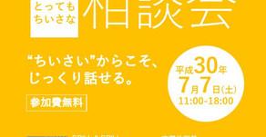 """【イベント中止】おかもり会主催 岡山移住""""とっても小さな""""」相談会開催! 7/7 @大阪"""