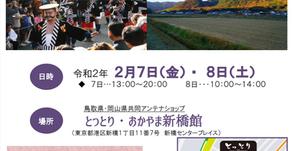 第4回矢掛町ブランド・移住・観光PRフェア開催!
