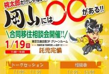 【移住相談会in東京】令和2年1月19日(日)に『おかやまぐらし移住相談会』を開催します!!