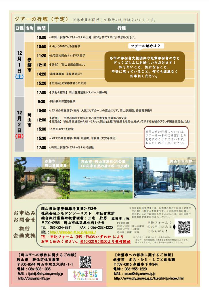 20181201-2ツアー