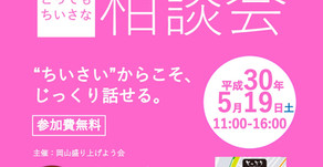 岡山移住とってもちいさな相談会@東京5月19日開催!