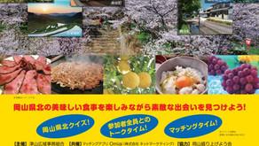 岡山xOmiai婚活パーティー 11月3日@東京開催!!(先着順、お申込みはお早めに!!)