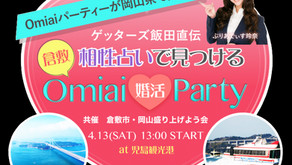 Omiai主催移住婚活クルージングパーティ@倉敷(児島)開催!
